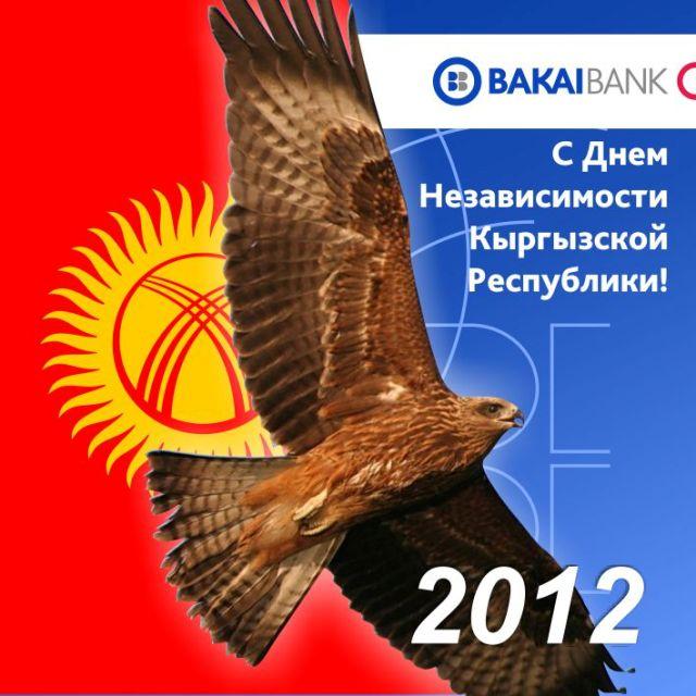 Поздравления с независимостью кыргызстана 857