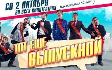 В Бишкеке выходит в прокат новая отечественная комедия «Тот еще выпускной»
