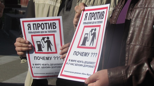 В Бишкеке прошла акция против повышения цен на бензин