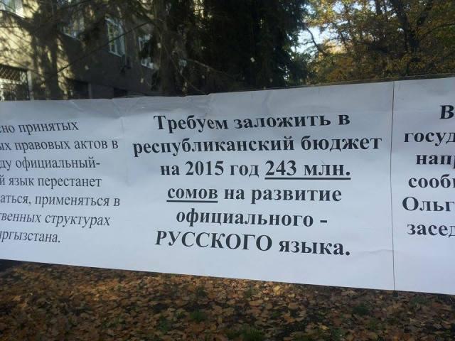 В Бишкеке проходит митинг в поддержку русского языка