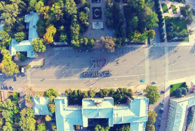 Как молодежь призналась в любви Бишкеку