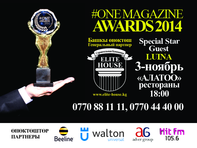 III торжественная церемония награждения #ONE MAGAZINE AWARDS 2014 состоится 3 ноября