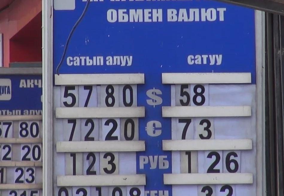 Какой курс доллара ждать кыргызстанцам завтра?