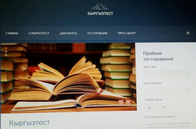 Свой уровень знания кыргызского языка теперь сможет проверить каждый желающий