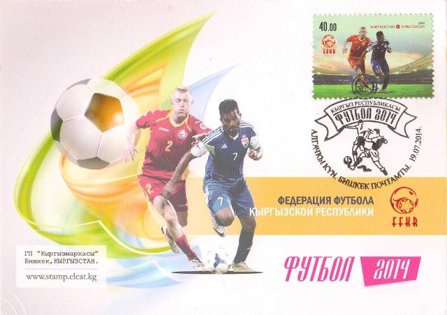 На кыргызских марках теперь будут изображены отечественные футболисты