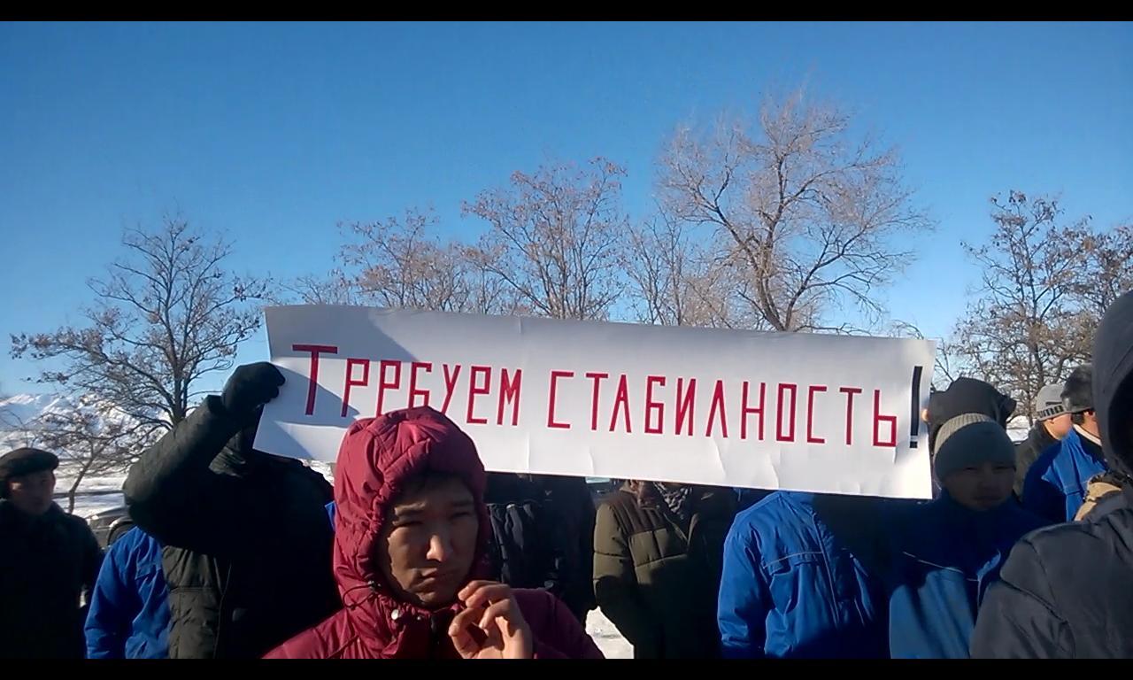 В Кара-Балте работники НПЗ «Джунда» провели мирный митинг