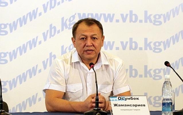 Я не был знаком с Камилой Дуйшебаевой – Осунбек Жамансариев