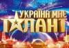 Танцоры из Кыргызстана прошли в финал шоу «Украина мае таланты-7»