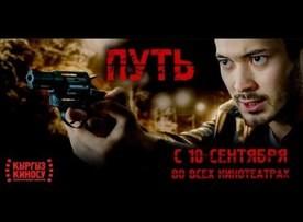 Илья Нехаев: Каждый из нас выбирает свой «Путь»