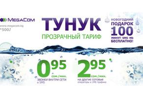 Новый тарифный план «Тунук» от MegaCom