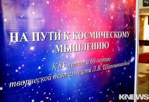 В Бишкеке открылась выставка о космическом мышлении