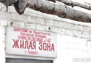 Заключенные бишкекской колонии № 47 жалуются на условия проживания