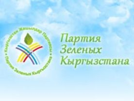 «Партия Зеленых Кыргызстана» намерена выиграть президентские выборы