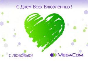 MegaCom поздравляет кыргызстанцев с Днем святого Валентина