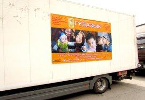 «Караван здоровья» отправился в Иссык-Кульскую и Чуйскую области Кыргызстана