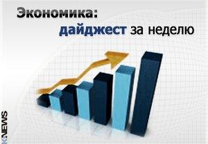 Экономика: дайджест за неделю