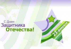 MegaCom поздравляет кыргызстанцев с Днем защитника Отечества