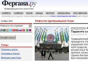 Решение парламента о блокировке сайта «Фергана.ру» можно легко обойти
