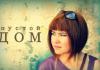 В Бишкеке состоялась премьера фильма «Пустой дом»