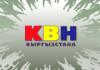 Эльдияр Кененсаров: Настоящий КВН-коллектив не должен меняться