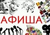 Афиша культурных мероприятий на 20-22 июля