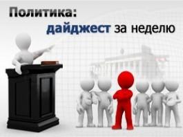 Политика: дайджест за неделю