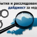 События и расследования: дайджест за неделю