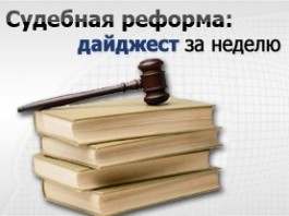 Судебная реформа: дайджест за неделю