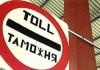 Депутаты требуют пересмотра вопроса о таможенных ставках на ввозимую ткань и фурнитуру