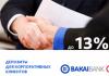 BakaiBank обновил линейку депозитов для корпоративных клиентов