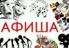 Афиша мероприятий на 25-26 марта
