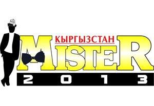 Нурбек Сопоев стал обладателем титула «Мистер Кыргызстан-2013»