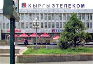«КыргызТелеком» опровергает заявления депутатов о незаконности продажи своих зданий