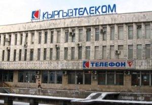 «Ата-Журт»: Руководство «КыргызТелекома» незаконно продало госимущество приближенным Максима Бакиева