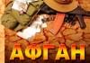 Афганская мясорубка: шрамы на сердце
