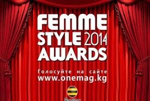 В июне состоится первая ежегодная церемония вручения наград «Femme Style Awards 2014»