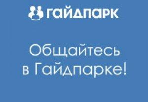 Социальная сеть «Гайдпарк» вновь доступна пользователям Казахстана и Кыргызстана