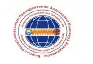 Академия государственного управления при президенте КР разъясняет ситуацию с преподаванием на кыргызском языке