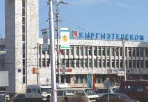 Омурбек Текебаев: «Нужно вывести ОАО «Кыргызтелеком» из списка объектов, подлежащих приватизации»