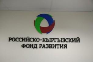 Условия пребывания РКФР в Кыргызстане узаконили