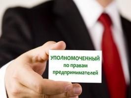 В Кыргызстане объявлен конкурс по отбору кандидатов на должность бизнес-омбудсмена
