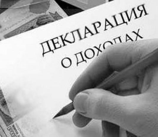 18 работников органов прокуратуры привлечены к ответственности за недостоверные сведения в налоговой декларации