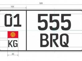 За три недели выдали свыше 10 тыс. новых номерных знаков в Кыргызстане