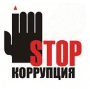Стоп Коррупция
