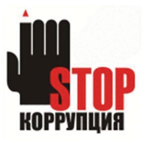 Совет Европы поддерживает Кыргызстана в борьбе с коррупцией