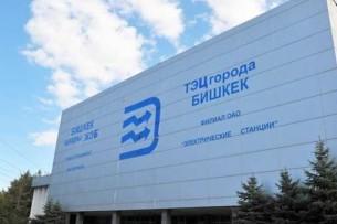 Аудиторы Кыргызстана не смогут проверить расходы по гранту на реконструкцию ТЭЦ Бишкека