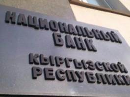 Национальный банк Кыргызстана  повысил учетную ставку до 5,5 процента