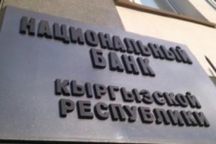 Никто не может просто попросить банки простить кредиты – Нацбанк Кыргызстана