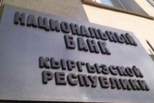 Нацбанк Кыргызстана сохранил учетную ставку на уровне 5,0 процента