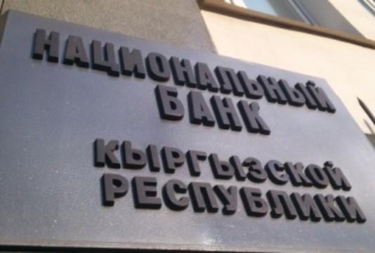 Конституционная палата рассмотрела дело о проверке конституционности некоторых статей закона о Нацбанке Кыргызстана